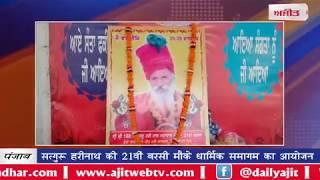 video : सत्गुरू हरीनाथ की 21वीं बरसी मौके धार्मिक समागम का आयोजन