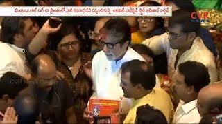 Amitabh Bachchan Visit Lalbaugcha Raja for Ganesh Chaturthi | CVR NEWS - CVRNEWSOFFICIAL