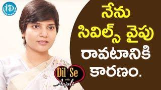నేను సివిల్స్ వైపు రావటానికి కారణం. - MS Hari Chandana Dasari || Dil Se With Anjali - IDREAMMOVIES