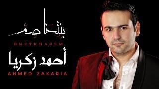 """""""بنتخاصم"""" للمطرب الصاعد أحمد زكريا"""