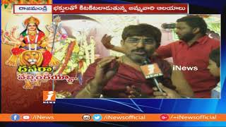 Devotees Rush At Temples On Eve Of Dussehra Festival In Rajahmundry| iNews - INEWS