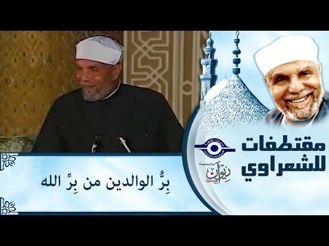 الشيخ الشعراوي | بر الوالدين من بر الله