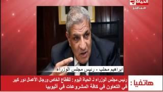بالفيديو.. محلب: انعقاد اللجنة الثلاثية لمتابعة سد النهضة الأسبوع القادم