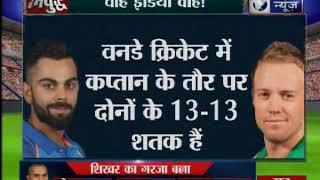 वाह इंडिया वाह: सेंचुरियन में छठे और आखिरी वन डे दक्षिण अफ्रीका को हराकर भारत ने इतिहास रच दिया - ITVNEWSINDIA