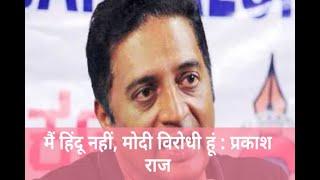 In Graphics: I Am Not Anti-Hindu, I Am Anti-Modi, Says Actor Prakash Raj - ABPNEWSTV