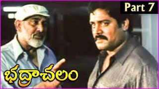Bhadrachalam Telugu Movie Part 7 | Srihari | Sindhu Menon | Vandemataram Srinivas - RAJSHRITELUGU