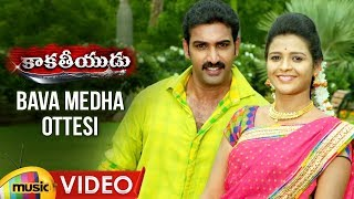 Bava Medha Ottesi Video Song | Kakateeyudu Movie Songs | Taraka Ratna |Shilpa | Yamini | Mango Music - MANGOMUSIC
