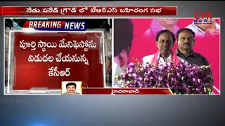 KCR TRS Public Meeting LIVE Updates : Parade Ground | TRS Full Level Manifesto Releases | CVR NEWS - CVRNEWSOFFICIAL