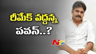 Will Pawan Kalyan Come with Another Remake? || Touring Talkies || NTV - NTVTELUGUHD