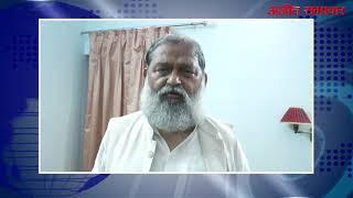 video : आईएनएलडी के घोटाले पर बोले अनिल विज