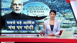 India inaugurates World Economic Forum in Davos - ZEENEWS