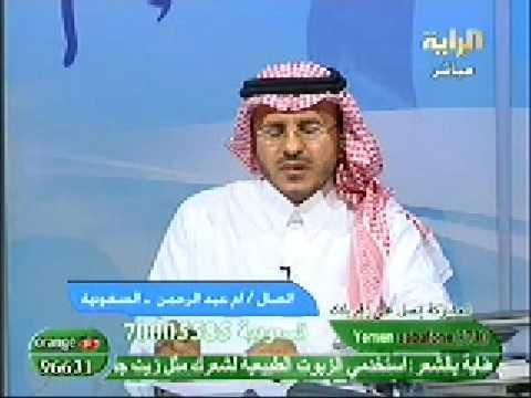 الدكتور فهد يفسر رؤيا أم عبدالرحمن ( عريانه تنزف )