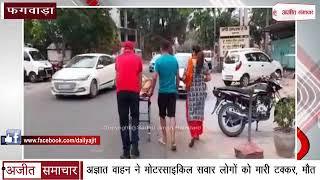 video : Phagwara - अज्ञात वाहन ने Motorcycle Riders को मारी टक्कर, Death