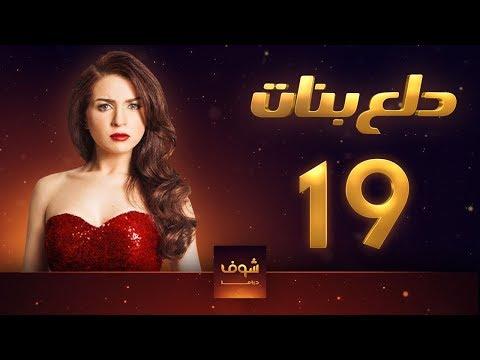 مسلسل دلع بنات الحلقة 19 التاسعة عشر | HD - Dalaa Banat Ep 19 - صوت وصوره