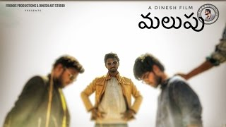 MALUPU || A SHORT FILM DIRECTED BY B.S.S.DINESH . - YOUTUBE