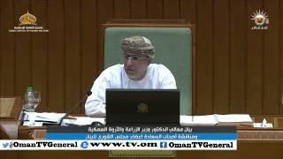بيان معالي الدكتور وزير الزراعة والثروة السمكية ومناقشة أصحاب السعادة أعضاء مجلس الشورى للبيان