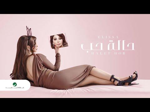 Halet Hob ... Elissa - Lyrics   حالة حب  ... إليسا - كلمات