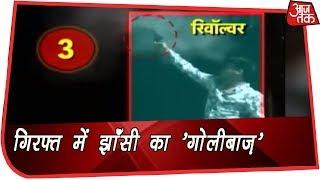 झाँसी में सरेआम फायरिंग करने वाला शख्स पुलिस गिरफ्त में - AAJTAKTV