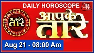 Aapke Taare | Daily Horoscope | August 21 | 8 AM - AAJTAKTV