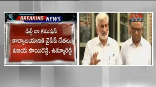 YCP Party Agree To Jamili Elections | YCP MPs Met Law Commision | CVR News - CVRNEWSOFFICIAL