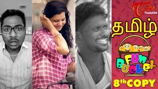 Fun Bucket | Tamil Comedy | 08th Copy | by Harsha Annavarapu | #TamilComedyWebSeries - TELUGUONE