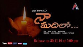 Na madhilo telugu shortfilm ll Directed by Siva Prasad ll artsandarts - YOUTUBE