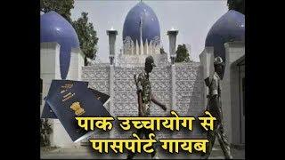 Delhi: भारतीय पासपोर्ट गायाब करने के पीछे किसकी साजिश ? - ITVNEWSINDIA