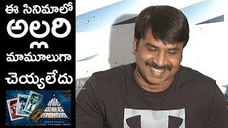 Comedian Srinivas Reddy About Amar Akbar Anthony | TFPC - TFPC