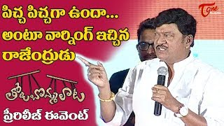 Rajendra Prasad Speech at Tholu Bommalata Pre Release Event | TeluguOne - TELUGUONE
