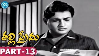 Thalli Prema Full Movie Part 13 || NTR, Savitri || Srikanth || Sudarshanam - IDREAMMOVIES