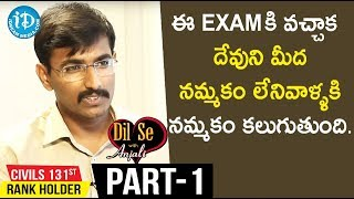 Civil's 131 Rank Holder Sripal Reddy Exclusive Interview Part #1    Dil Se With Anjali - IDREAMMOVIES