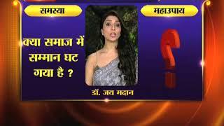 क्या समाज में सम्मान घट गया है, जानिए उपाय Family Guru में Jai Madaan के साथ - ITVNEWSINDIA