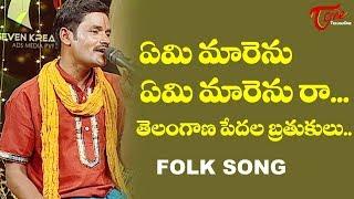 Emi Marenu Emi Marenu Ra Folk Song | Telangana Folk Songs | TeluguOne - TELUGUONE