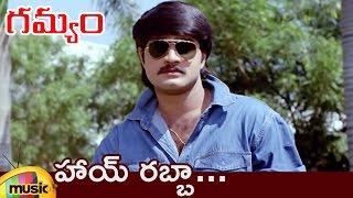 Gamyam Telugu Movie Item Song | Hai Rabba Video Song | Srikanth | Vidyasagar | Mango Music - MANGOMUSIC