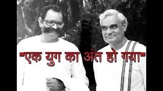 Aaj Saare Desh Me Hamare Liye Toh Andhera Hogya, says Atal Ji's Close Friend Shiv Kumar - ABPNEWSTV