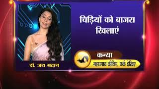18 july 2018 का राशिफल, Aaj Ka Rashifal, 18 july 2018 जानिए Family Guru में Jai Madaan के साथ - ITVNEWSINDIA
