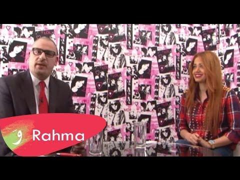 رحمة رياض - هارموني - مقابلة الحلقة الأولى
