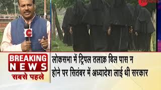 Fresh bill on Triple Talaq introduced in Lok Sabha - ZEENEWS