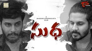 Sudha | Telugu Short Film 2018 | Directed by Bhaskar Kondragunta | TeluguOne - TELUGUONE