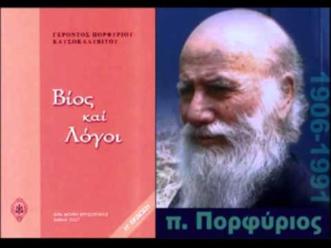 Γερων Πορφυριος Καυσοκαλυβιτης-Βιος και λογοι-Κεφαλαιο 3 ''ΕΥΒΟΙΑ (1925-1940)