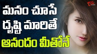 Get Rid Of Negative Thinking For Happiness | Mindset | Bad Thoughts - TELUGUONE