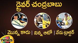 Chandrababu Naidu Drives 3 Types Of Vehicles | Chandrababu Drives Tractor After Auto And KIA Car - MANGONEWS