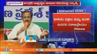 Suspense Continue Over Congress MLA Candidates Final List | May Announce On Nov 13th | iNews - INEWS