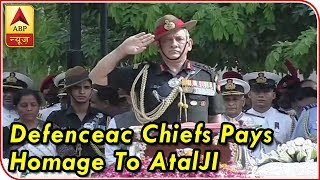 Atal Bihari Vajpayee: Defence Forces Chiefs Pay Last Tribute To Former PM | ABP News - ABPNEWSTV