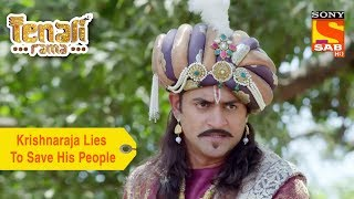 Your Favorite Character | Krishnaraja Lies To Save His People | Tenali Rama - SABTV