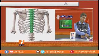 Solution For Sciatica and Back Pain With Sujok Therapy Treatment | Arogyamastu | iNews - INEWS