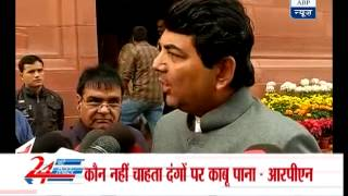 Communal violence Bill is necessary for nation: RPN Singh - ABPNEWSTV