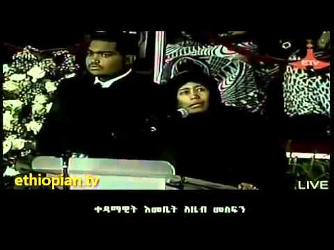 Heart Broken Azeb Mesfin's emotional speech About Meles Zenawi