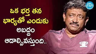 RGV About Biggest Tragedy Of Human Life | RGV About Hard Work | Ramuism 2nd Dose | iDream Movies - IDREAMMOVIES
