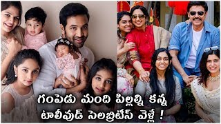 Tollywood Actress Who gave Birth to More Children | Celebs with More than 2 Kids - RAJSHRITELUGU